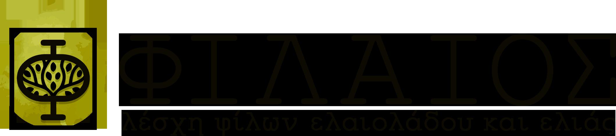 ΦΙΛΑΙΟΣ